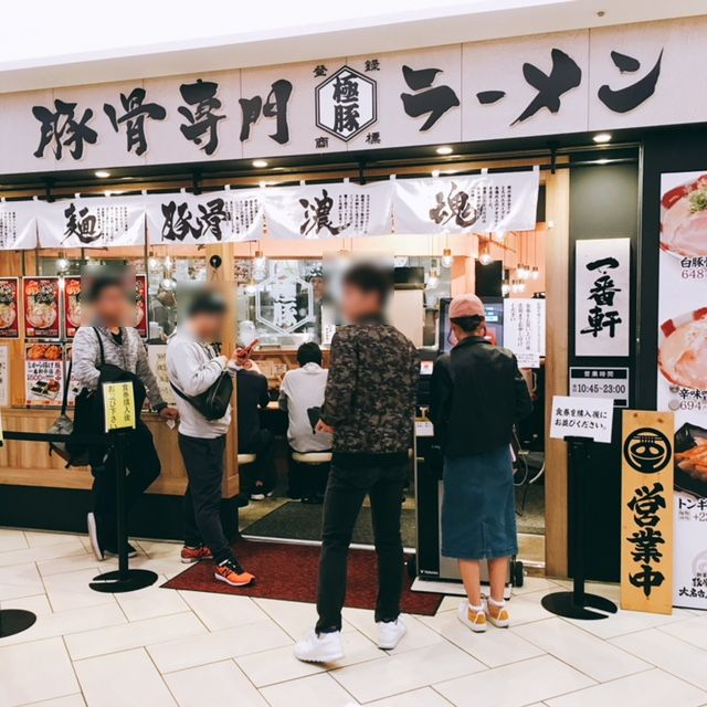 名古屋駅近くの大名古屋ビルヂングにある豚骨ラーメンのお店一番軒の外観