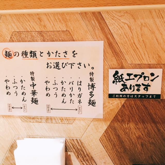 名古屋駅近くの大名古屋ビルヂングにある豚骨ラーメンのお店一番軒の張り紙