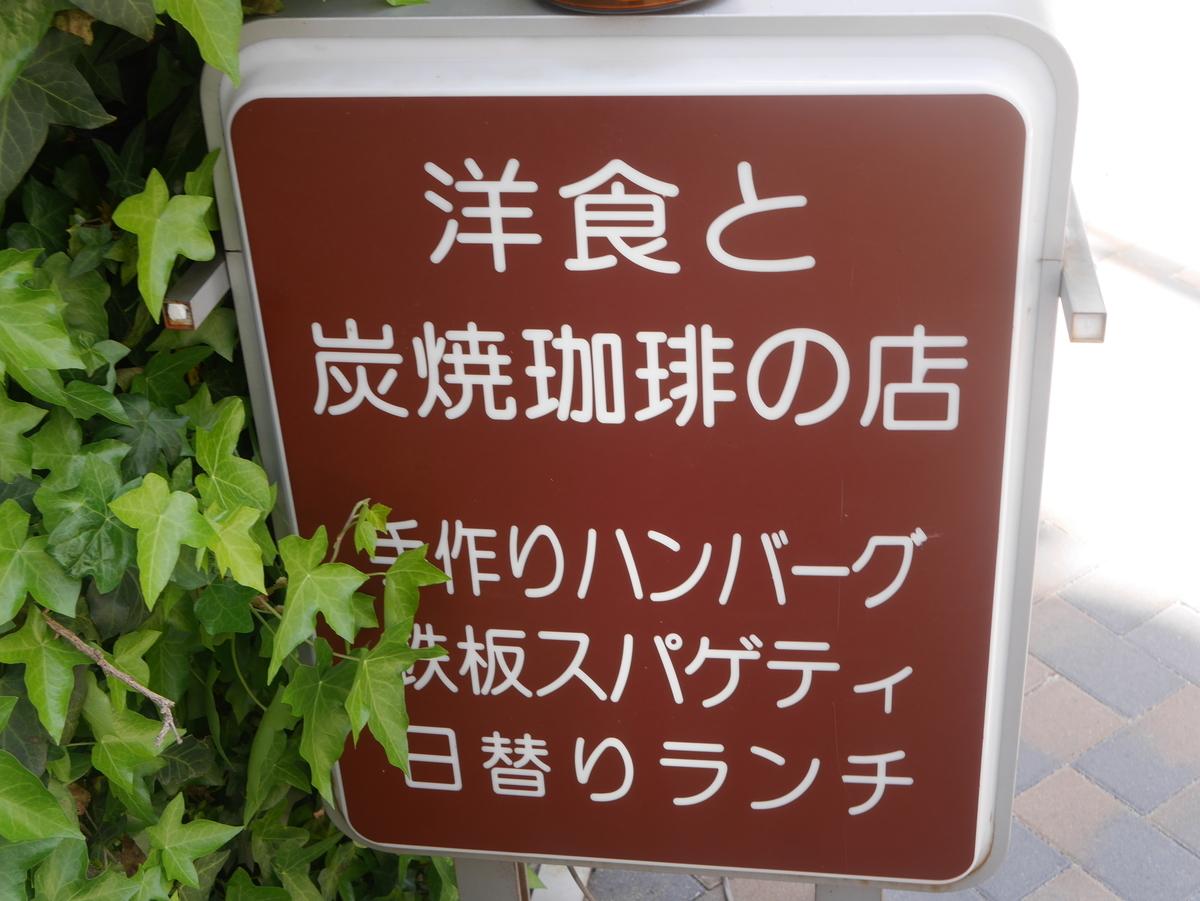 名古屋の久屋大通・高岳エリアにあるスパゲッティとハンバーグのお店はせ家の外観
