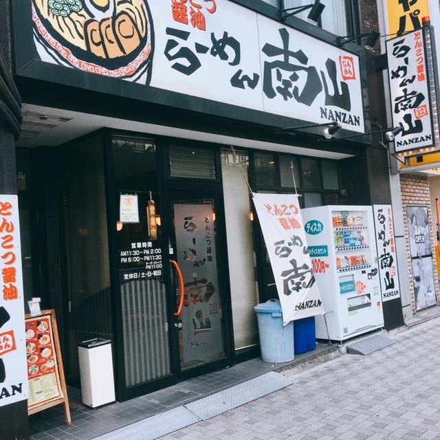 名古屋駅から徒歩10分の場所にあるらーめん南山の外観