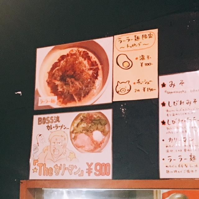 名古屋市岩塚にあるラーメン屋さんIKEDAのメニュー