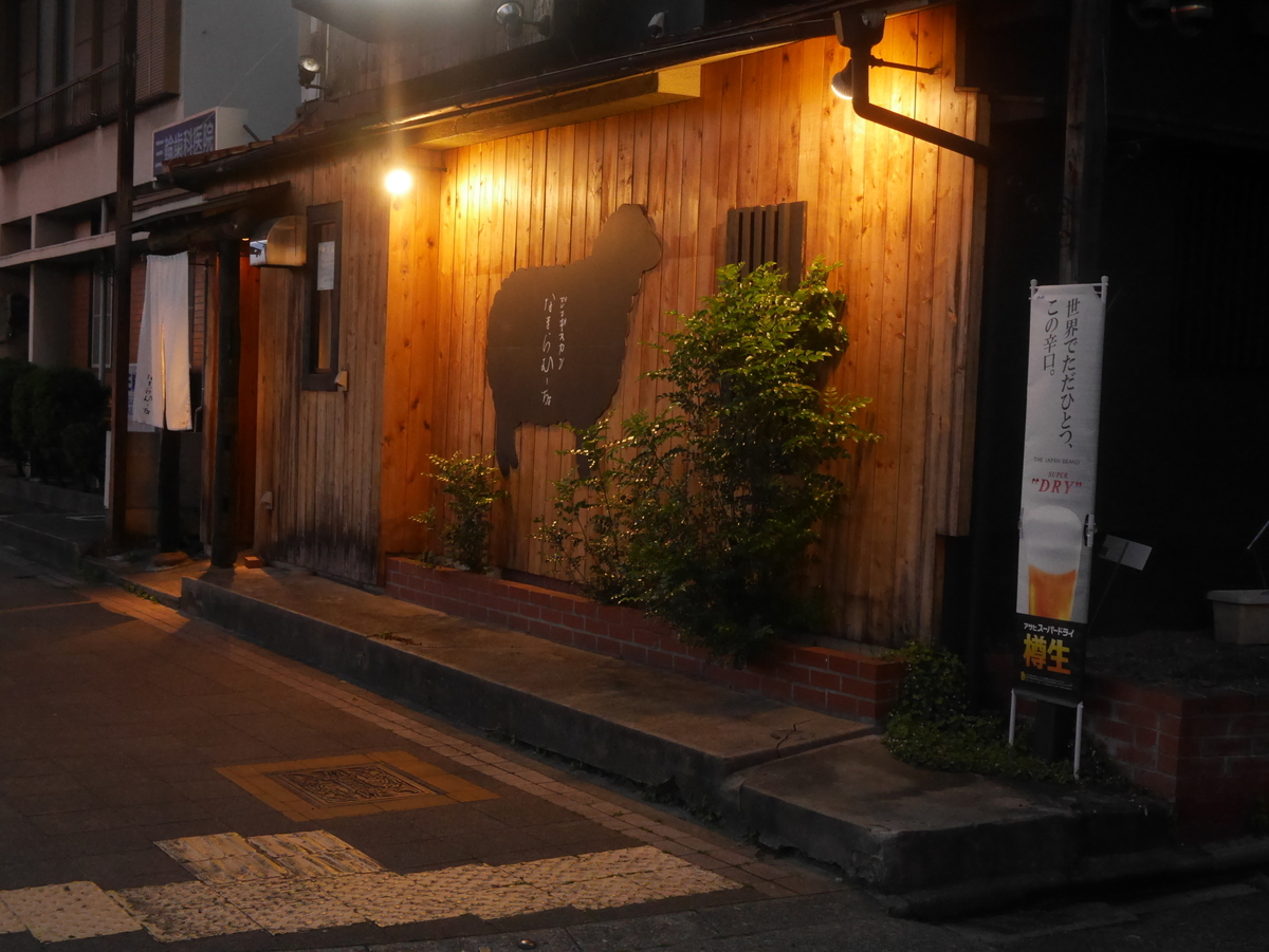 名古屋市清水にあるジンギスカンのお店なまらむーちょの外観