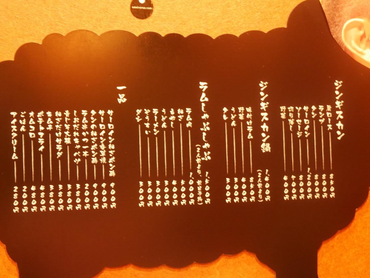 名古屋市清水にあるジンギスカンのお店なまらむーちょのメニュー