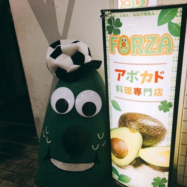 名古屋市伏見にあるアボカド専門店FORZAの外観