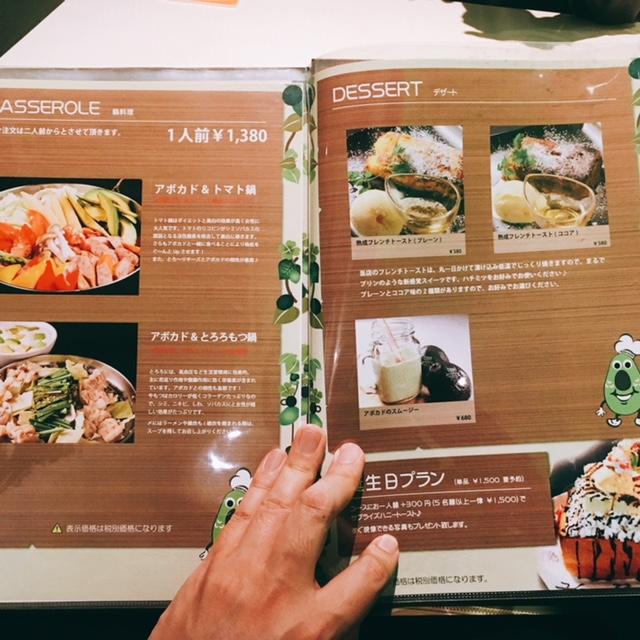 名古屋市伏見にあるアボカド専門店FORZAのフードメニュー