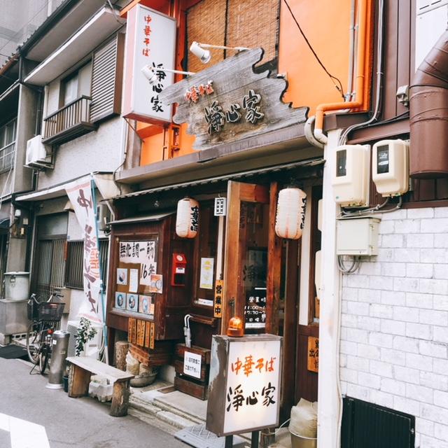 名古屋駅から徒歩10分ほどの場所にあるラーメン屋浄心家の外観