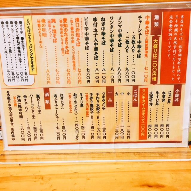 名古屋駅から徒歩10分ほどの場所にあるラーメン屋浄心家のメニュー