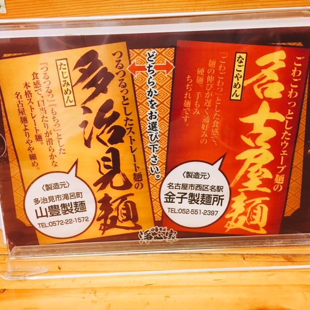 名古屋駅から徒歩10分ほどの場所にあるラーメン屋浄心家の麺の種類