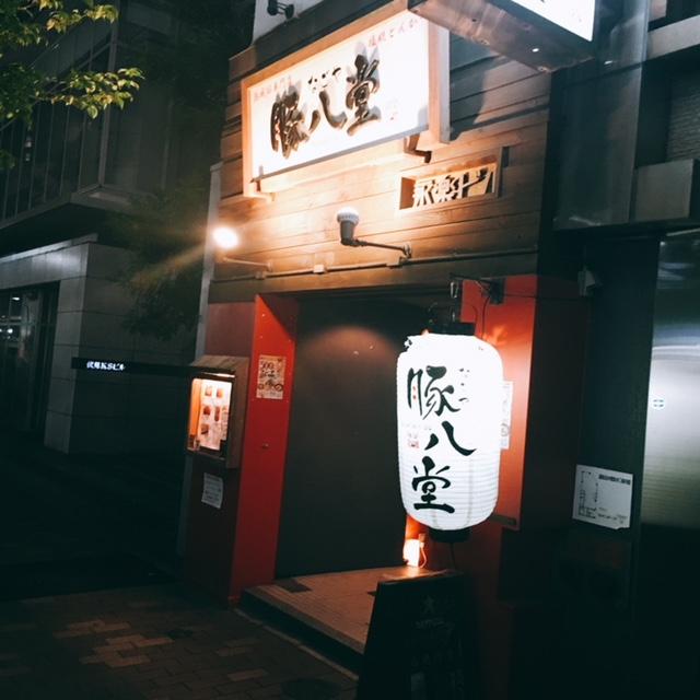 名古屋市伏見にある味噌カツ居酒屋豚八堂の外観