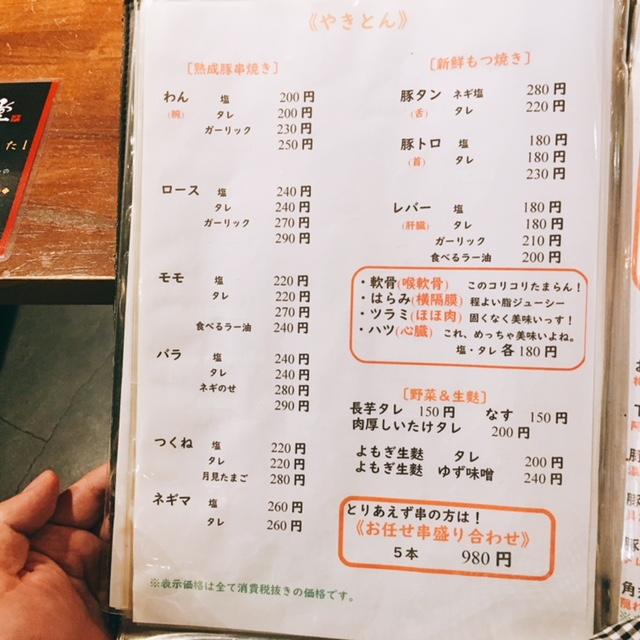 名古屋市伏見にある味噌カツ居酒屋豚八堂のメニュー