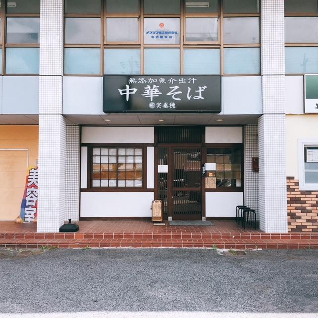 名古屋市名東区にあるラーメン屋さん実垂穂の外観