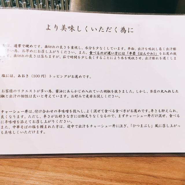 名古屋市名東区にあるラーメン屋さん実垂穂の注意書き