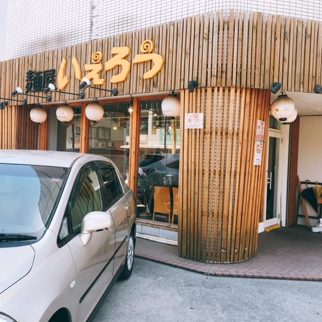 名古屋市中川区にあるラーメン屋さんいえろうの外観