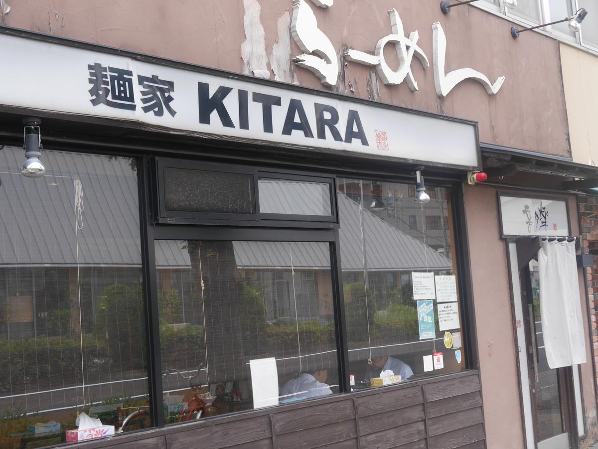 名古屋市東別院にあるラーメン屋さん喜多楽の外観