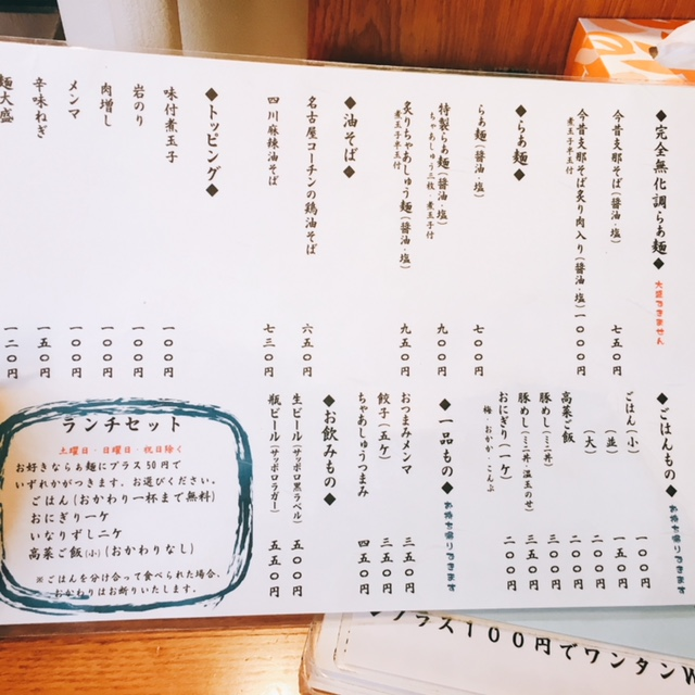 名古屋市東別院にあるラーメン屋さん喜多楽のメニュー
