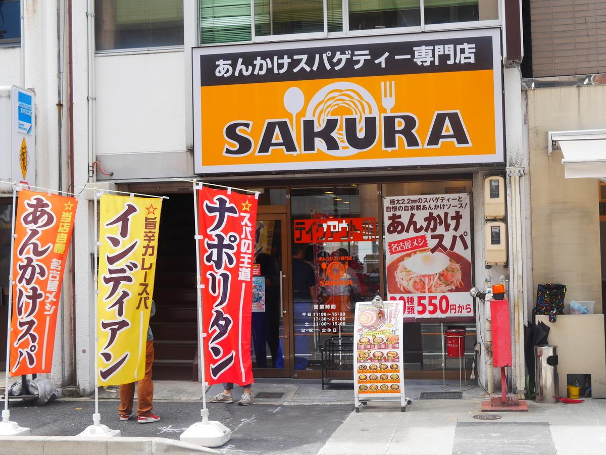 名古屋市国際センター駅にあるあんかけスパのお店SAKURAの外観