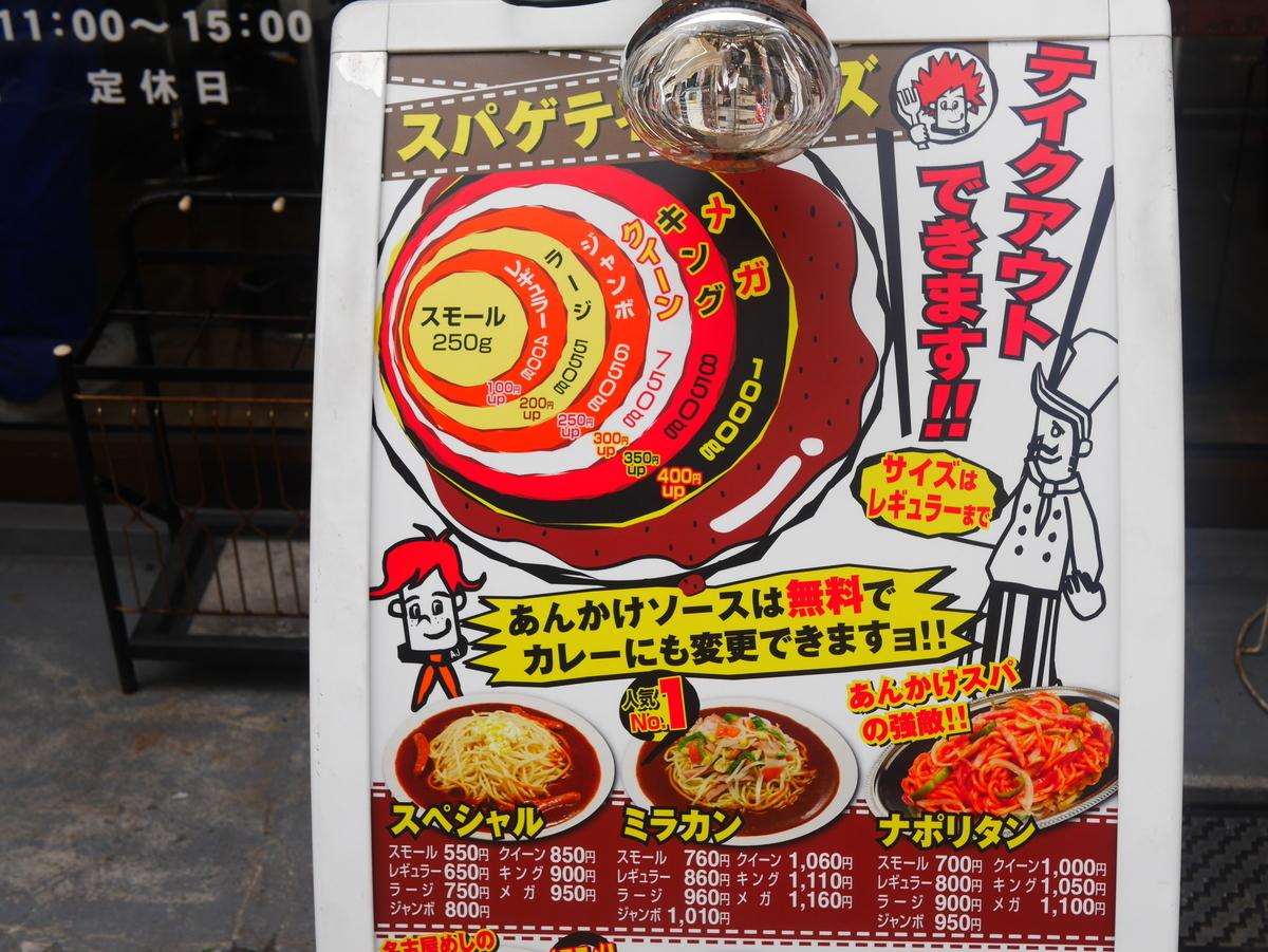 名古屋市国際センター駅にあるあんかけスパのお店SAKURAのメニュー