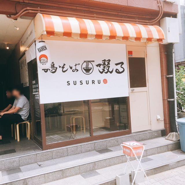 2019年名古屋市丸の内にオープンしたラーメン新店啜るの外観