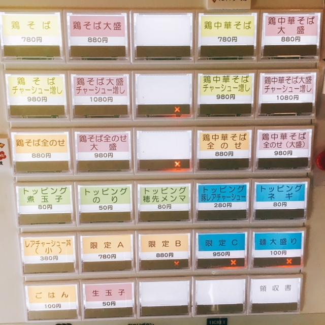 名古屋市丸の内にあるラーメン屋さん啜るのメニュー