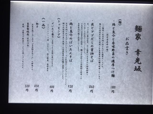 名古屋市鶴舞にあるラーメン屋幸先坂のメニュー