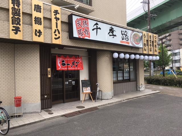2019年名古屋市東別院にオープンしたラーメン新店千季路の外観