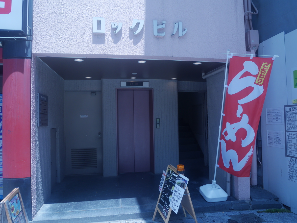 名古屋市栄にあるラーメン屋らー麺志白の外観