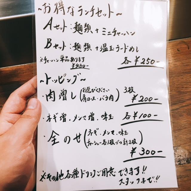 名古屋市栄にあるラーメン屋らー麺志白のメニュー