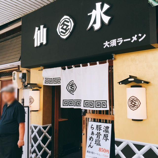 名古屋市大須にあるラーメン屋仙水の外観
