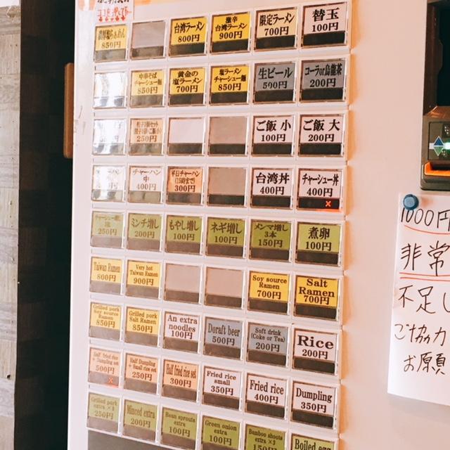 名古屋市大須にあるラーメン屋仙水のメニュー