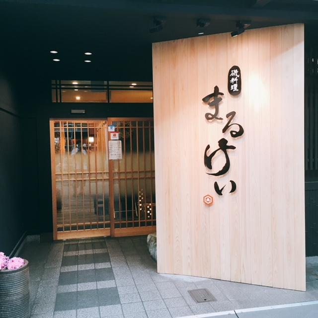 名古屋市大須にある和食料理店まるけいの外観
