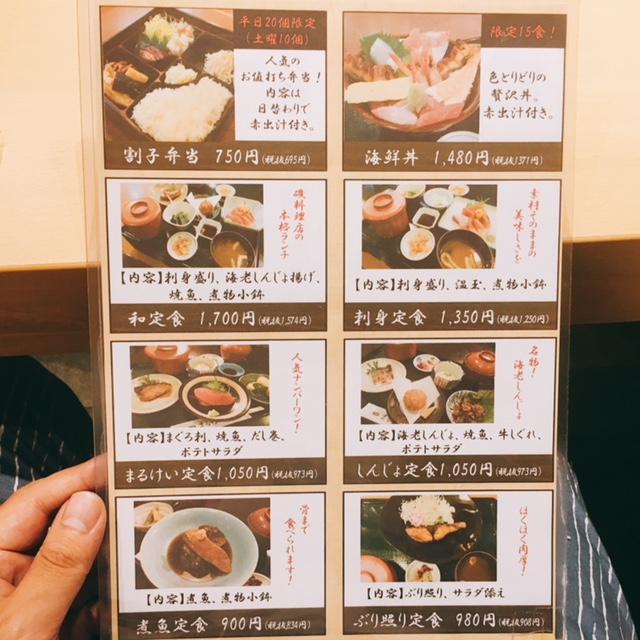 名古屋市大須にある和食料理店まるけいのランチメニュー