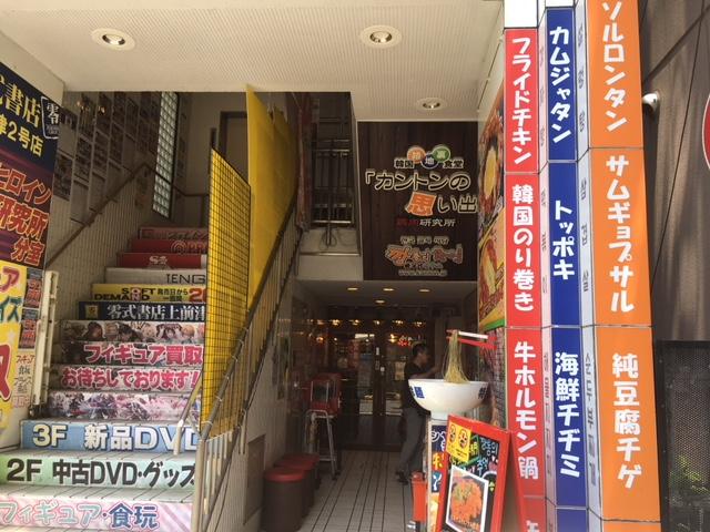 名古屋市大須にある韓国料理専門店カントンの思い出の外観