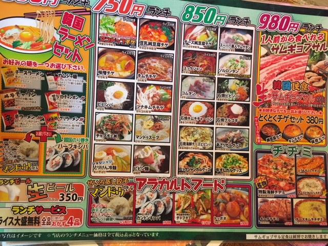 名古屋市大須にある韓国料理専門店カントンの思い出のランチメニュー