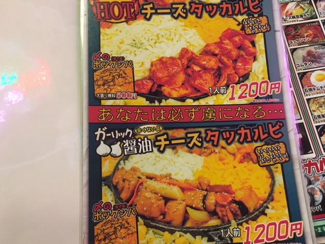 名古屋市大須にある韓国料理専門店カントンの思い出のメニュー