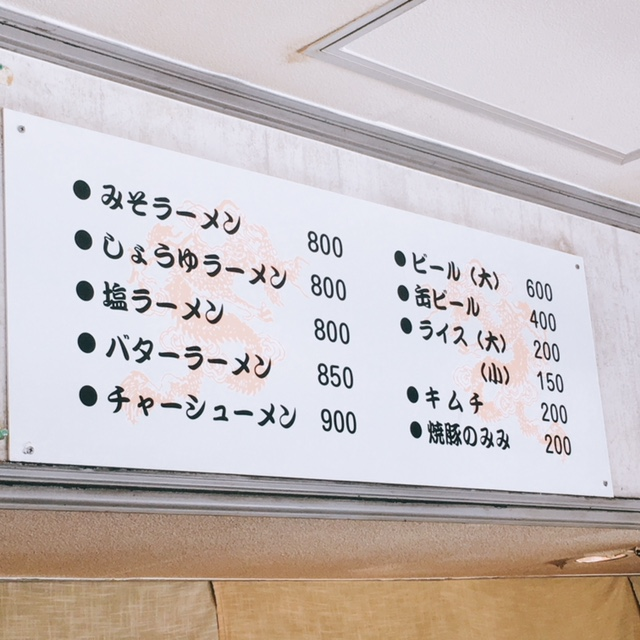 名古屋市中川区にあるラーメン屋さん八龍のメニュー