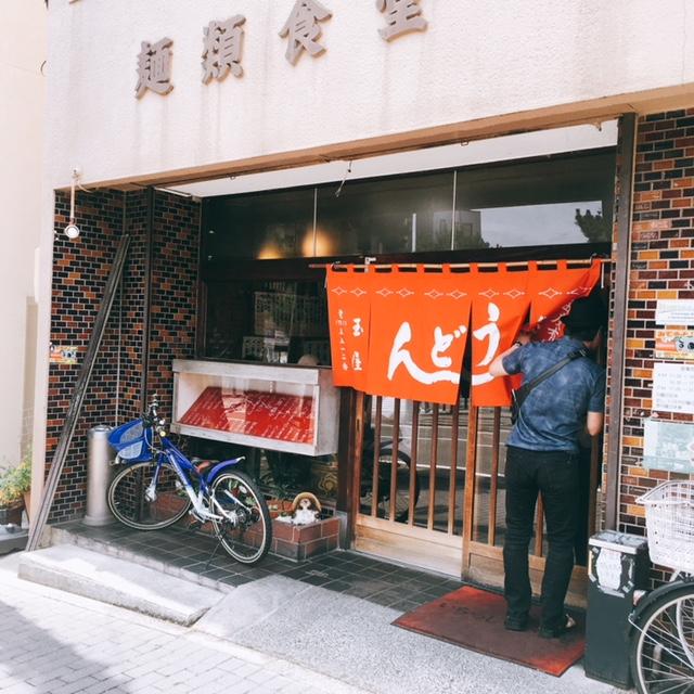名古屋市覚王山にあるデカ盛り定食屋玉屋の外観