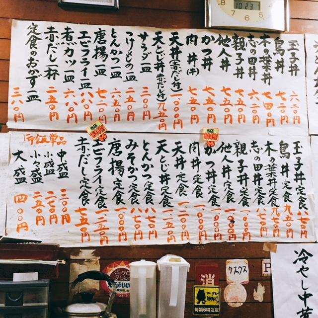 名古屋市覚王山にあるデカ盛り定食屋玉屋のメニュー