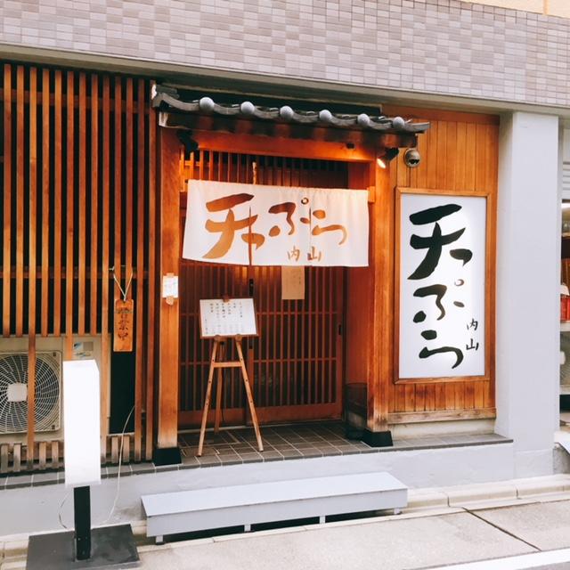 名古屋市金山にある天ぷら内山の外観