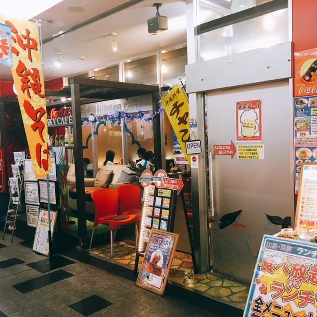 名古屋市大須にある沖縄料理のお店沖縄宝島にらいの外観