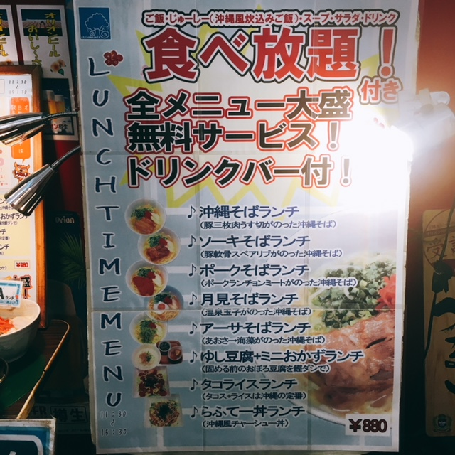 名古屋市大須にある沖縄料理のお店沖縄宝島にらいの看板