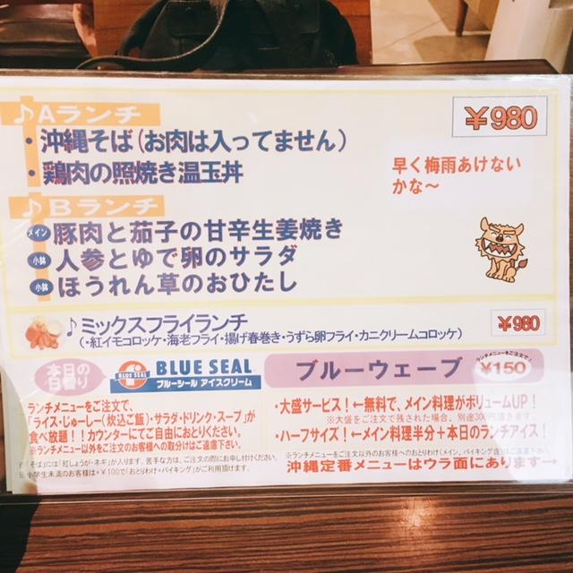 名古屋市大須にある沖縄料理のお店沖縄宝島にらいのメニュー
