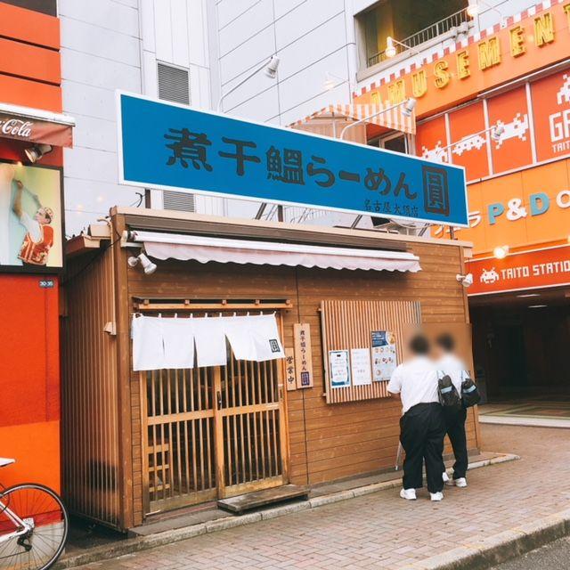 名古屋市大須にあるラーメン屋圓の外観