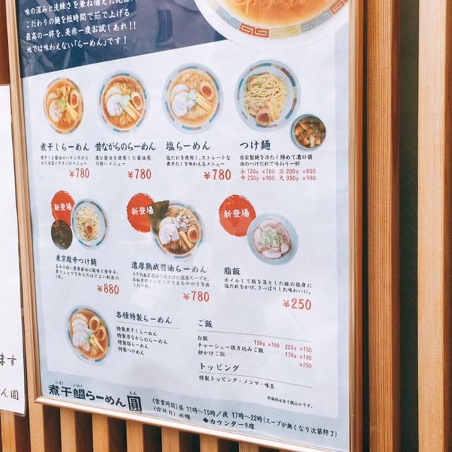 名古屋市大須にあるラーメン屋圓のメニュー