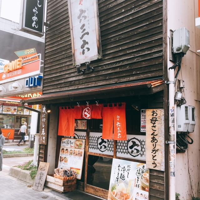 名古屋市大須にあるラーメン屋麺や六三六の外観