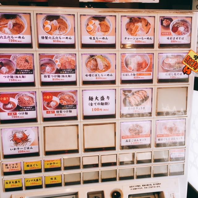 名古屋市大須にあるラーメン屋麺や六三六のメニュー