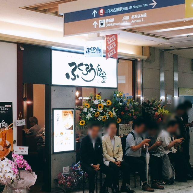 名古屋駅にオープンしたラーメン屋新店ふくろう食堂の外観