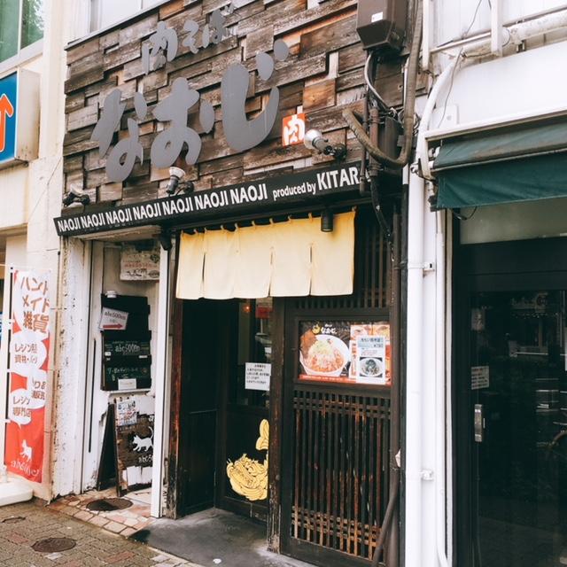 名古屋市大須にあるラーメン屋肉そばなおじの外観