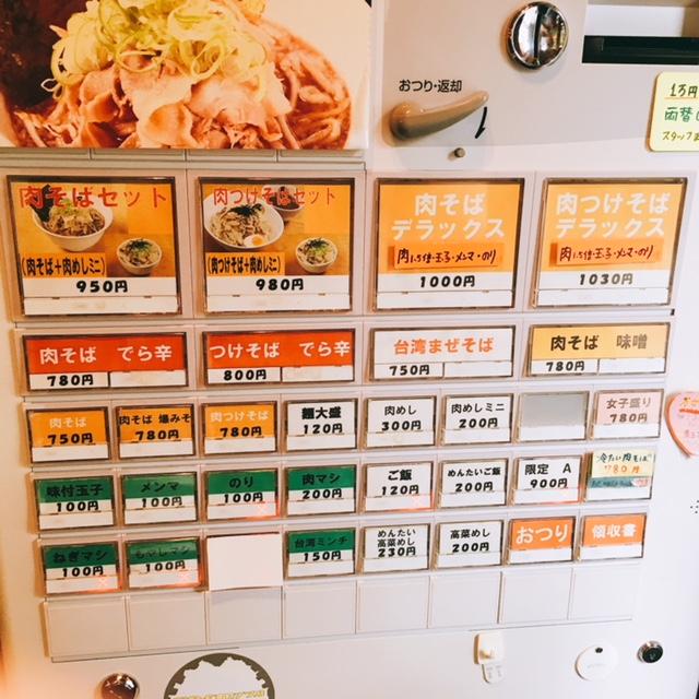名古屋市大須にあるラーメン屋肉そばなおじのメニュー