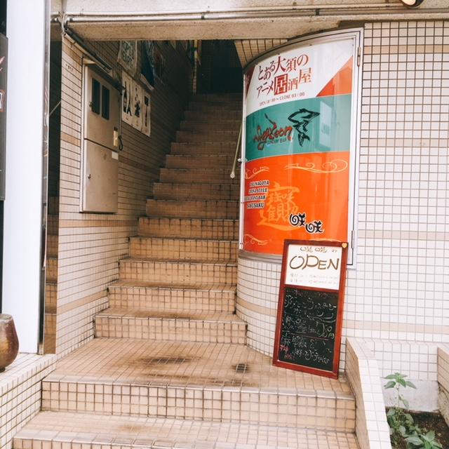 大須商店街にある中華料理屋咲咲の外観