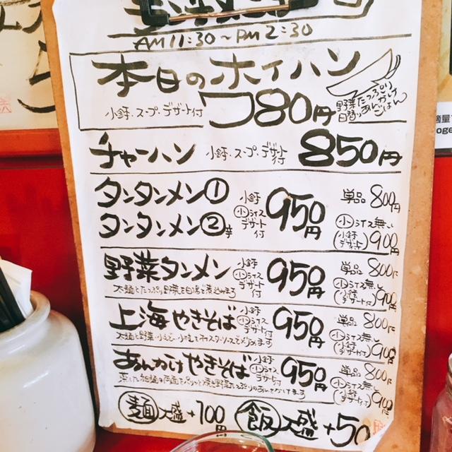 大須商店街にある中華料理屋咲咲のメニュー